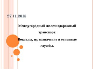 27.11.2015 Междугородный железнодорожный транспорт. Вокзалы, их назначение и