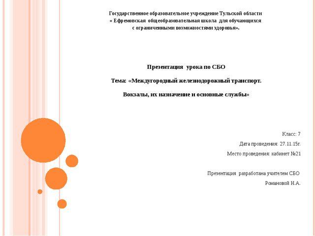 . Государственное образовательное учреждение Тульской области « Ефремовская...