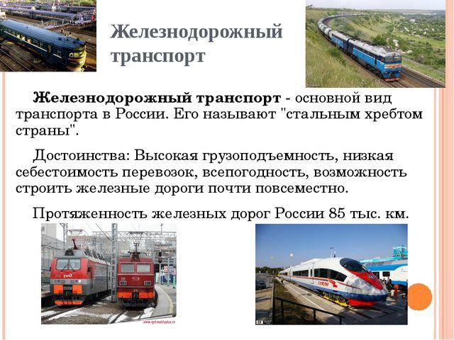 Железнодорожный транспорт Железнодорожный транспорт - основной вид транспорта...