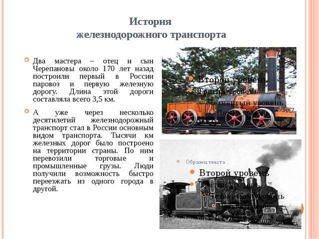 История железнодорожного транспорта Два мастера – отец и сын Черепановы около...