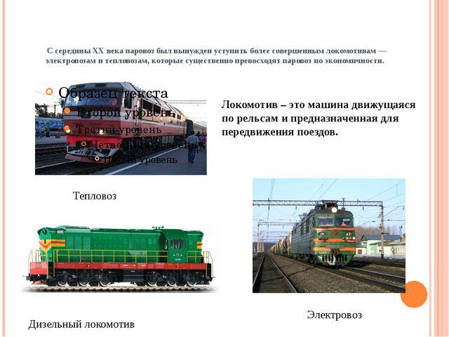 С середины XX века паровоз был вынужден уступить более совершенным локомотив...