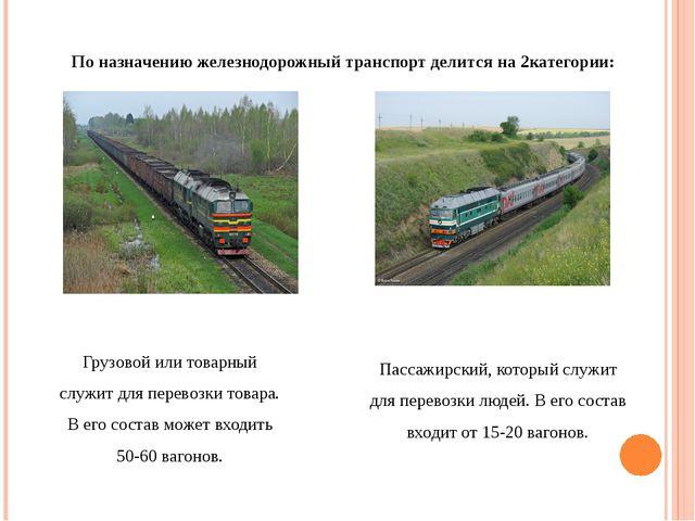 По назначению железнодорожный транспорт делится на 2категории: Пассажирский,...