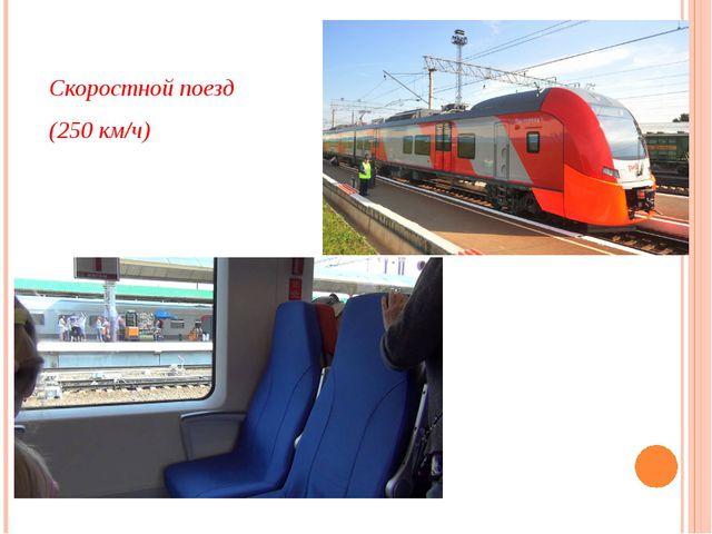 Скоростной поезд (250 км/ч)