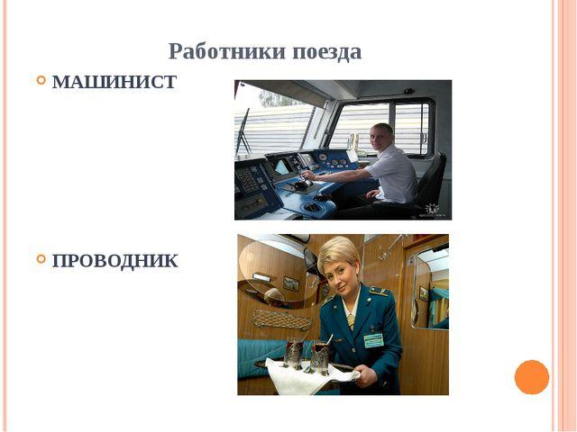 Работники поезда МАШИНИСТ ПРОВОДНИК http://www.dost.ru/firmtrain/bin.aspx?ID=...