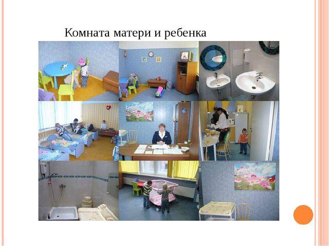 Комната матери и ребенка