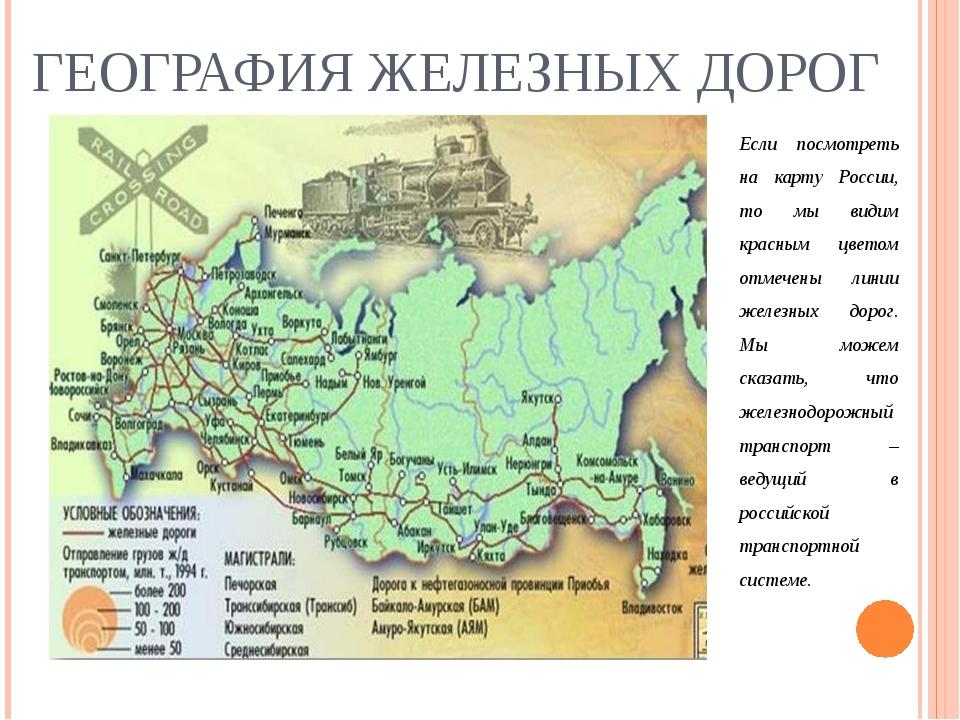 ГЕОГРАФИЯ ЖЕЛЕЗНЫХ ДОРОГ Если посмотреть на карту России, то мы видим красным...