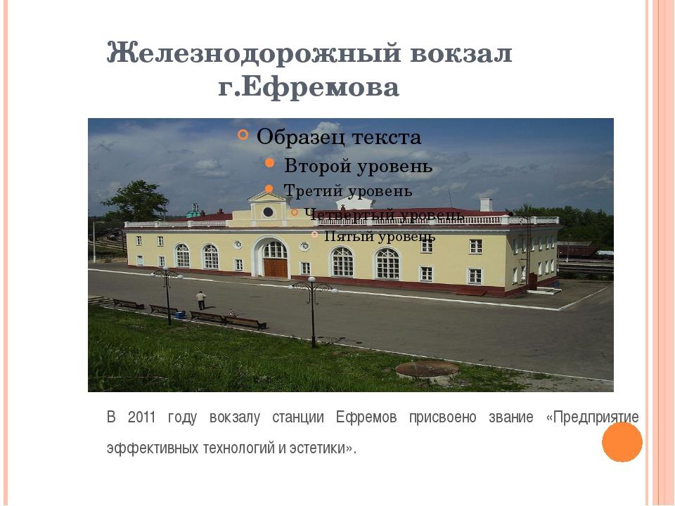 Железнодорожный вокзал г.Ефремова В 2011 году вокзалу станции Ефремов присвое...