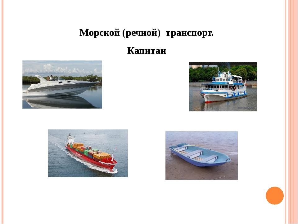 Морской (речной) транспорт. Капитан