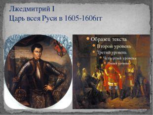 Лжедмитрий I Царь всея Руси в 1605-1606гг