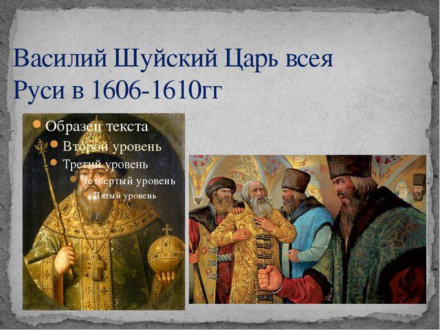 Василий Шуйский Царь всея Руси в 1606-1610гг