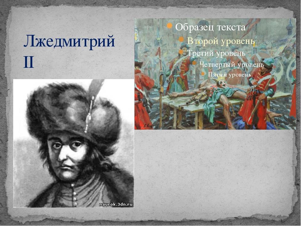 Лжедмитрий II