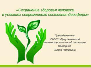 «Сохранение здоровья человека в условиях современного состояния биосферы» Пре