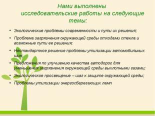 Нами выполнены исследовательские работы на следующие темы: Экологические проб