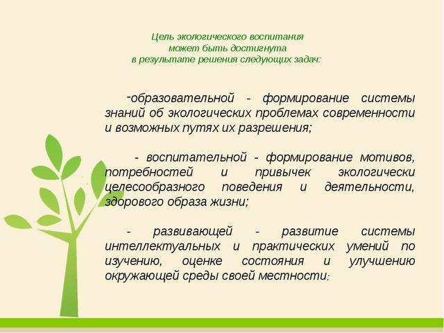 Цель экологического воспитания может быть достигнута в результате решения сле...