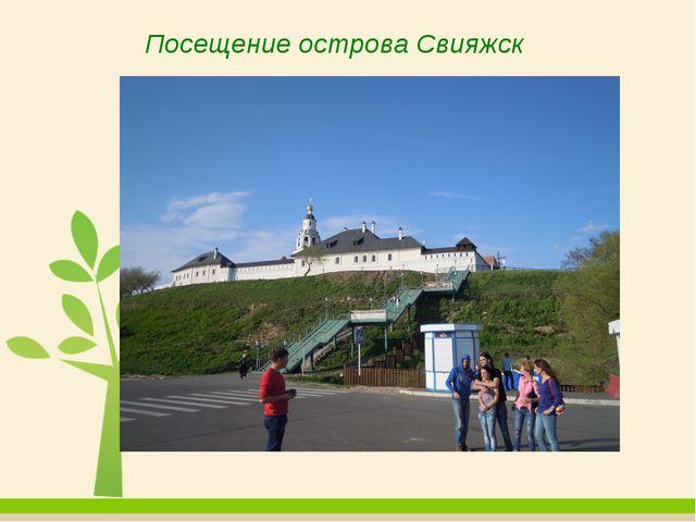 Посещение острова Свияжск