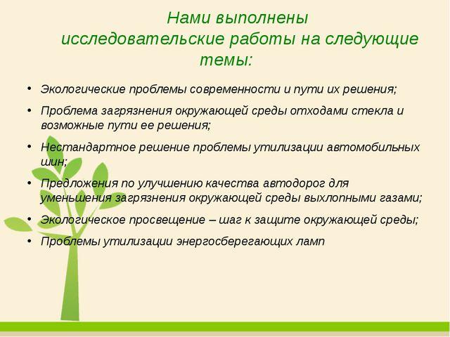 Нами выполнены исследовательские работы на следующие темы: Экологические проб...