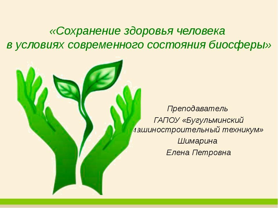 «Сохранение здоровья человека в условиях современного состояния биосферы» Пре...