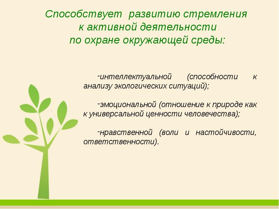 интеллектуальной (способности к анализу экологических ситуаций); эмоциональн...