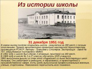 31 декабря 1951 год В новом жилом посёлке открылась школа - семилетка на 280