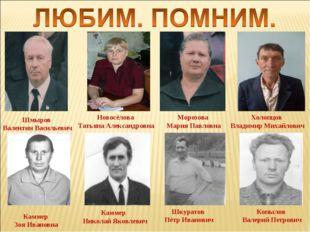 Шмыров Валентин Васильевич Новосёлова Татьяна Александровна Морозова Мария Па