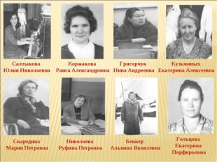 Салтыкова Юлия Николаевна Коржакова Раиса Александровна Григорчук Нина Андрее