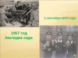1957 год Закладка сада 1 сентября 1970 года