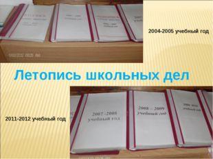 Летопись школьных дел 2004-2005 учебный год 2011-2012 учебный год