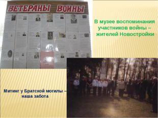 В музее воспоминания участников войны – жителей Новостройки Митинг у Братской