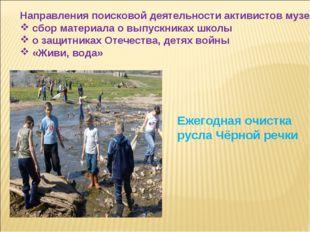 Направления поисковой деятельности активистов музея: сбор материала о выпускн