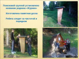 Поисковой группой установлено название родника «Журкин» Изготовлена памятная