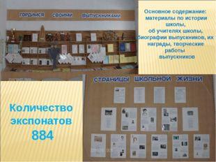 Основное содержание: материалы по истории школы, об учителях школы, биографии