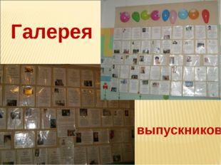 Галерея выпускников