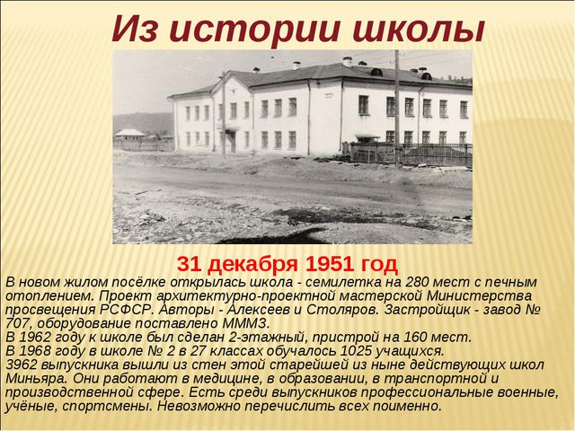 31 декабря 1951 год В новом жилом посёлке открылась школа - семилетка на 280...
