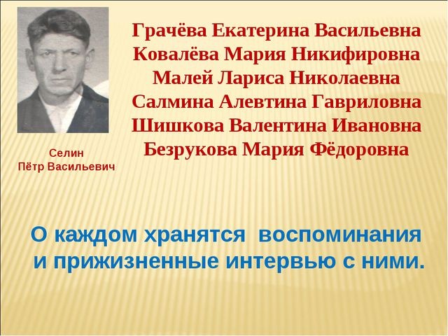 Селин Пётр Васильевич Грачёва Екатерина Васильевна Ковалёва Мария Никифировна...