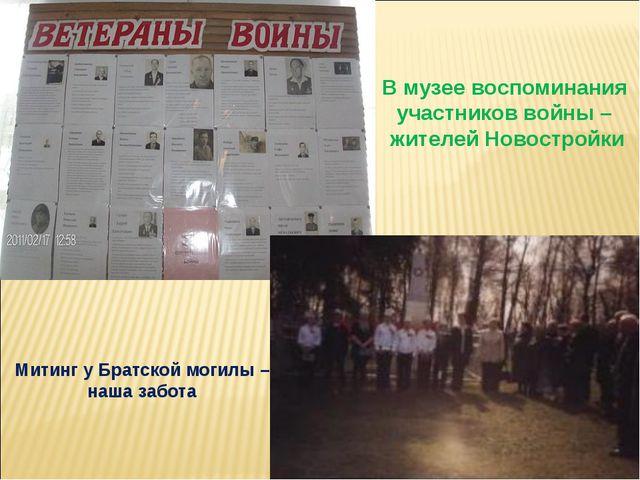 В музее воспоминания участников войны – жителей Новостройки Митинг у Братской...