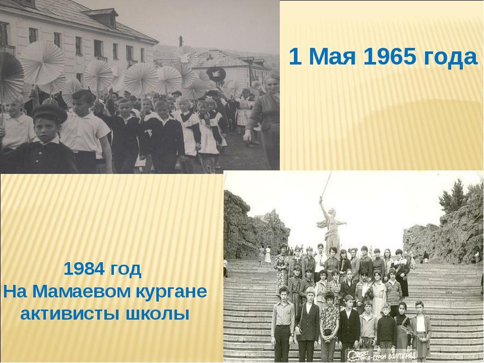 1 Мая 1965 года 1984 год На Мамаевом кургане активисты школы