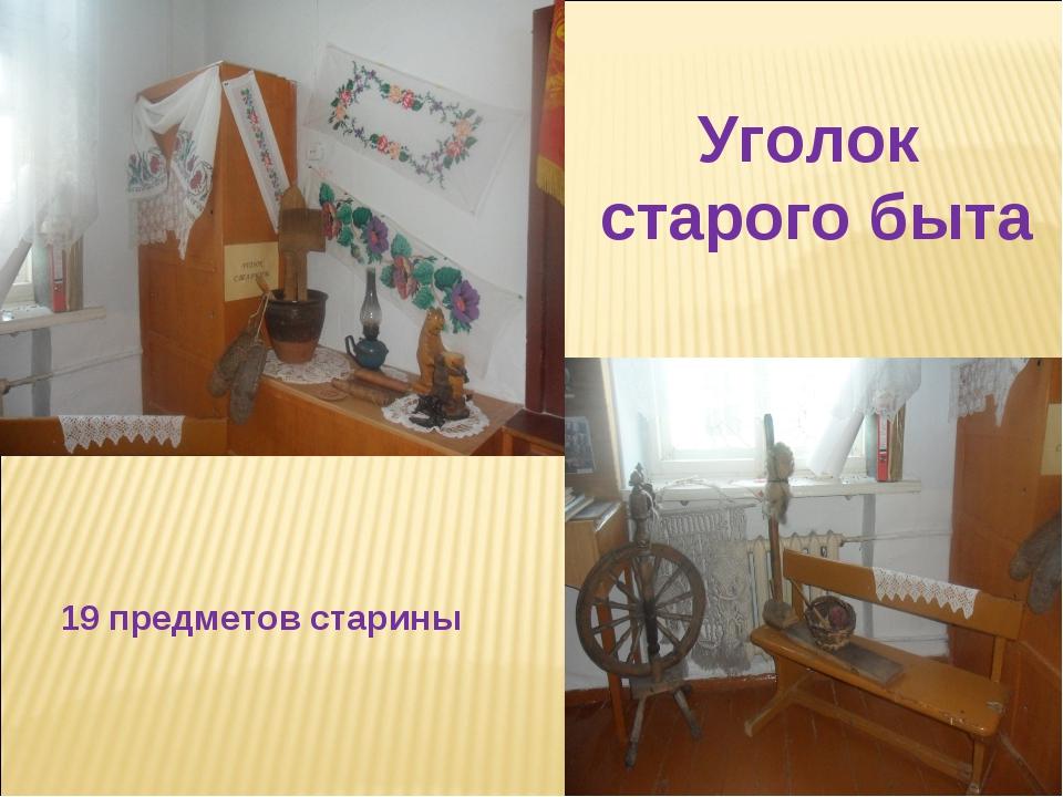 Уголок старого быта 19 предметов старины