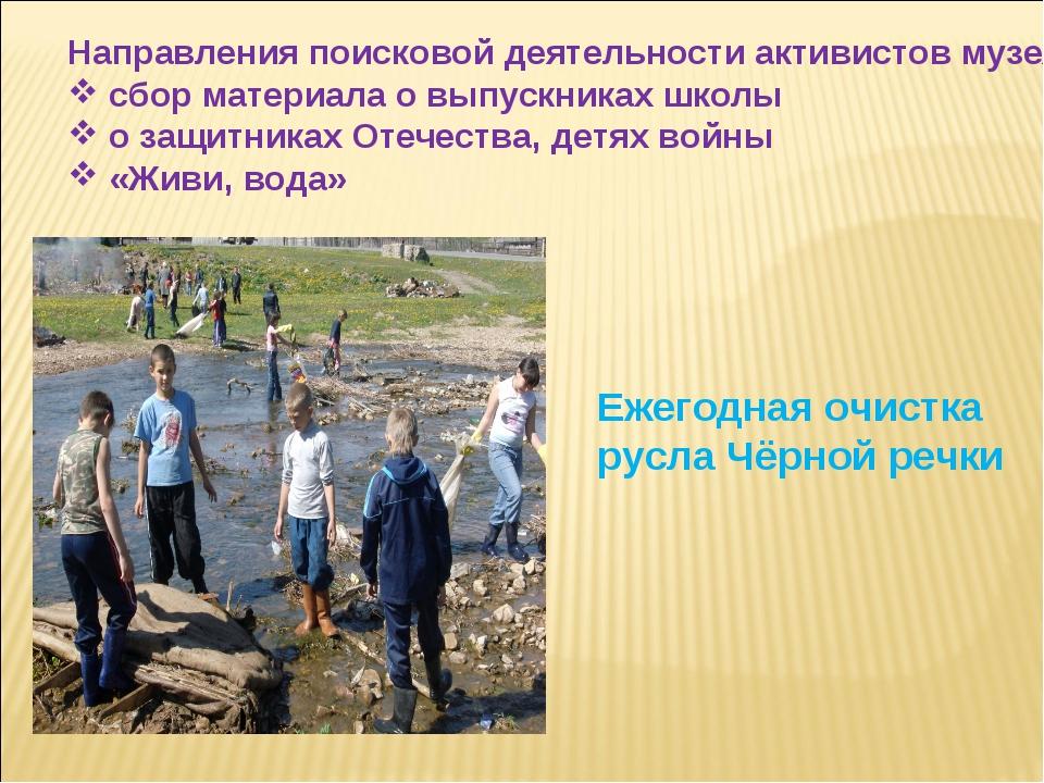 Направления поисковой деятельности активистов музея: сбор материала о выпускн...