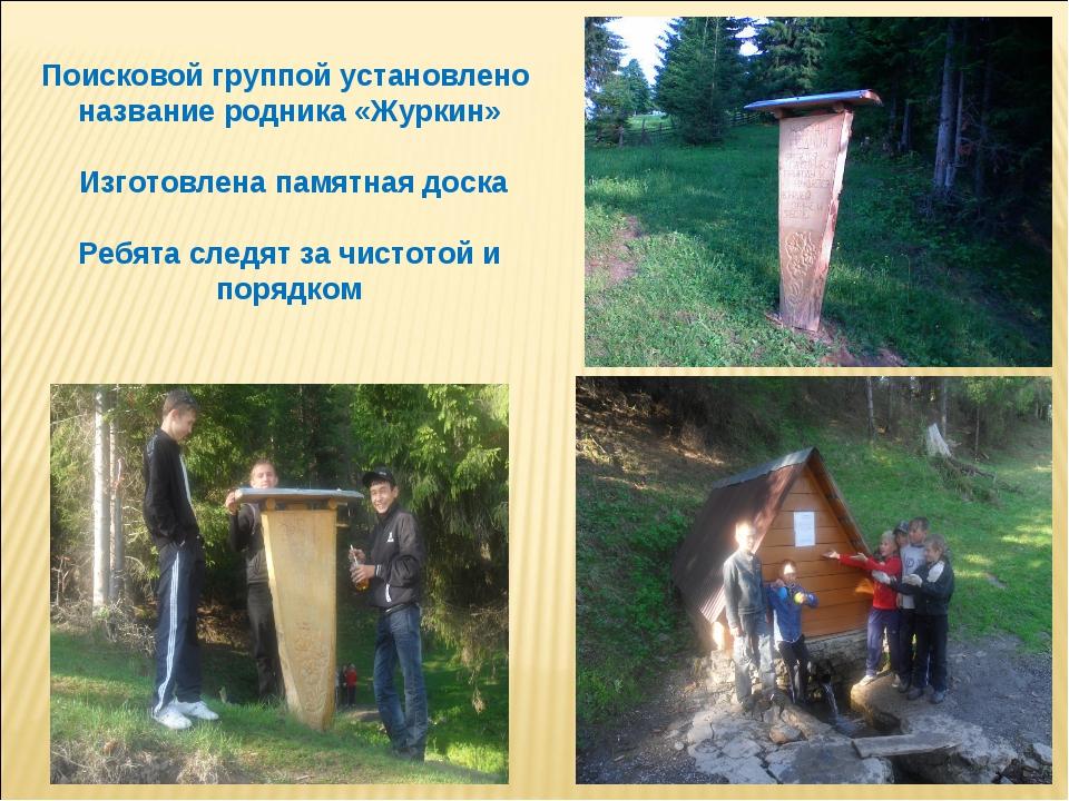 Поисковой группой установлено название родника «Журкин» Изготовлена памятная...