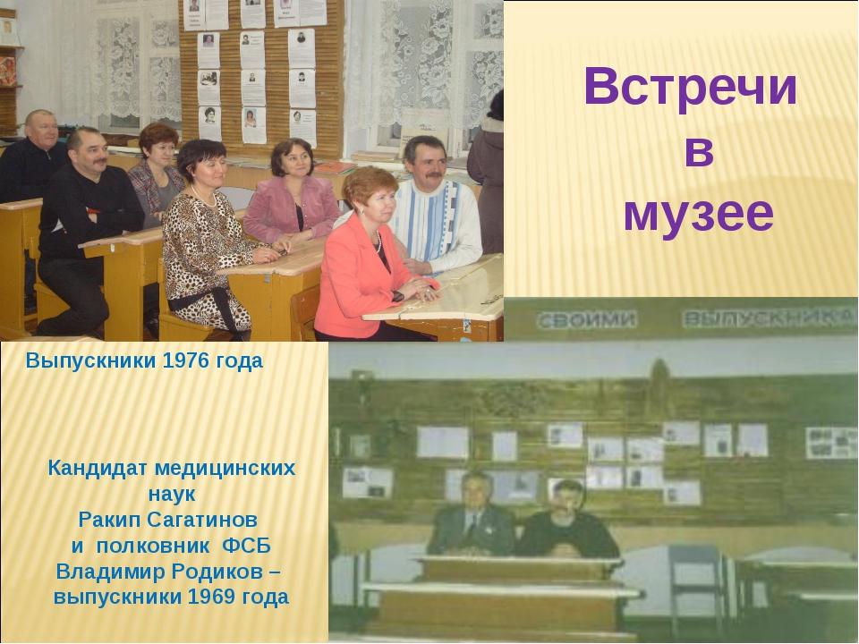 Встречи в музее Выпускники 1976 года Кандидат медицинских наук Ракип Сагатино...
