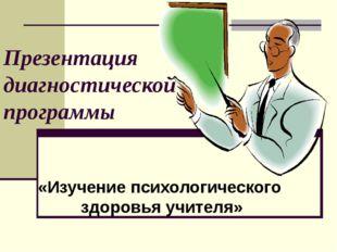 Презентация диагностической программы «Изучение психологического здоровья уч