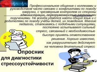 Профессиональное общение с коллегами и руководством часто связано с конфликт