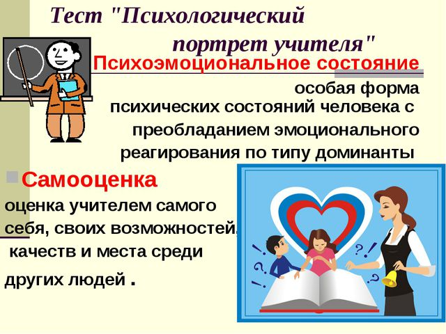 """Тест """"Психологический портрет учителя"""" Психоэмоциональное состояние особая фо..."""
