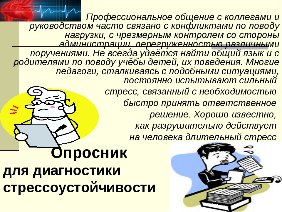 Профессиональное общение с коллегами и руководством часто связано с конфликт...