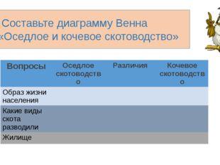 Составьте диаграмму Венна «Оседлое и кочевое скотоводство» Вопросы Оседлое ск