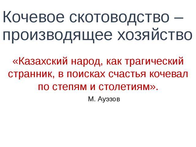 Кочевое скотоводство – производящее хозяйство «Казахский народ, как трагическ...