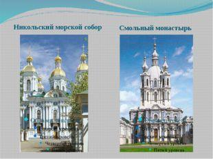 Никольский морской собор Смольный монастырь