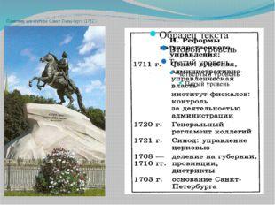 Памятник основателю Санкт-Петербурга (1782 )