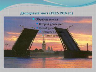 Дворцовый мост (1912-1916 гг.)