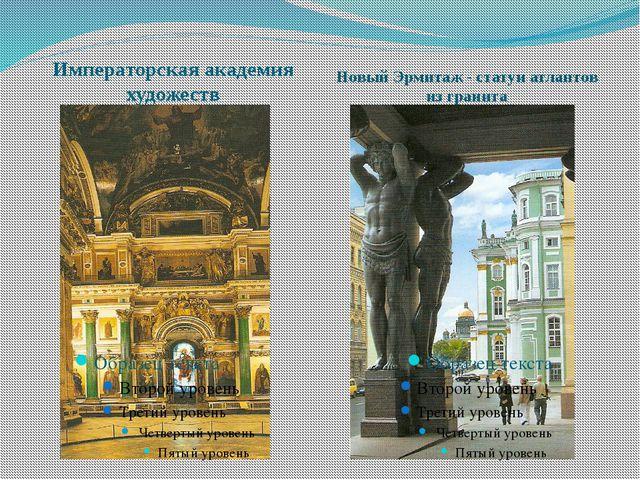 Императорская академия художеств Новый Эрмитаж - статуи атлантов из гранита
